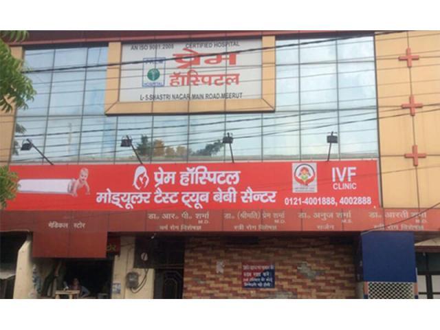 Prem Hospital IVF & Fertility Center